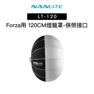 NANLITE LT-120 Lantern softbox 120cm